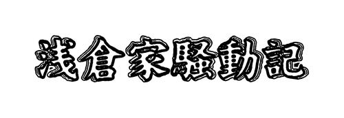 asakura-logo.png
