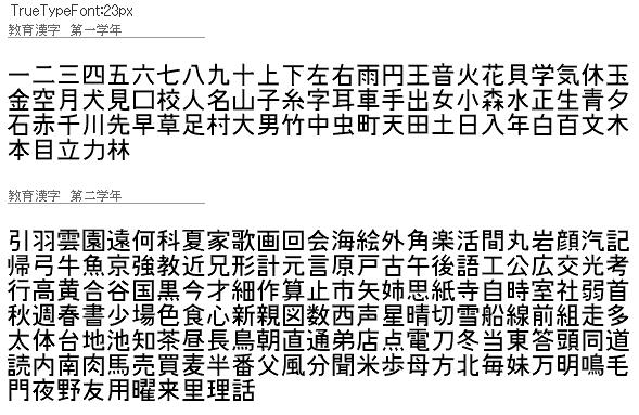 kanji_060502_02.png