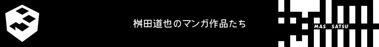 桝田道也のマンガ:タイトル画像