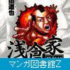 マンガ図書館Z - 浅倉家騒動記