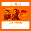 『カン貼り! vol.1 ORANGE』