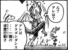 dragondance.png
