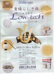 lowtech.jpg