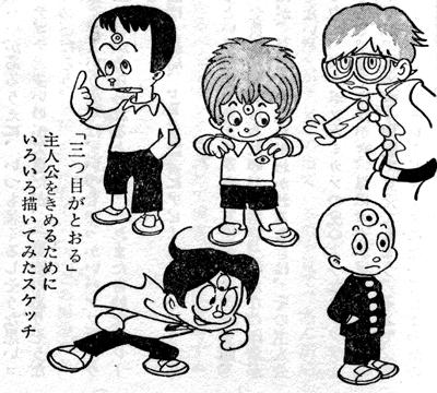 mitsume_00.png