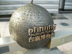 printingmuseum.jpg