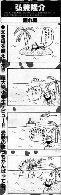 ryusuke.jpg
