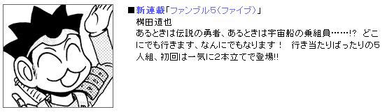 f5_yokoku.png