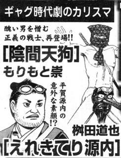 gennai_yokoku.jpg
