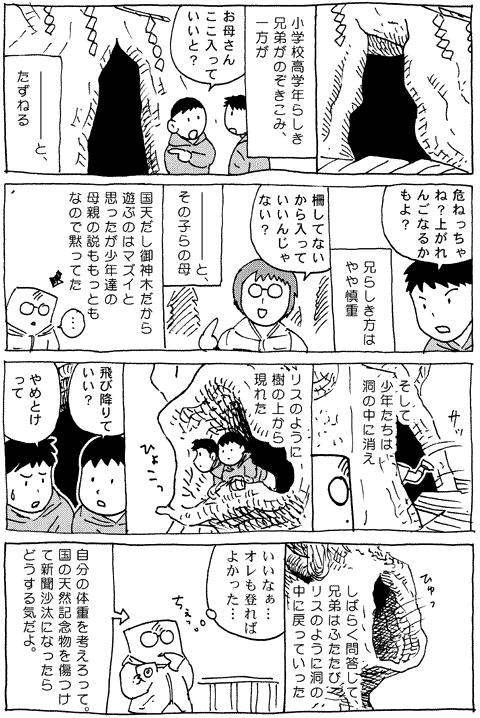 kusu_manga.png