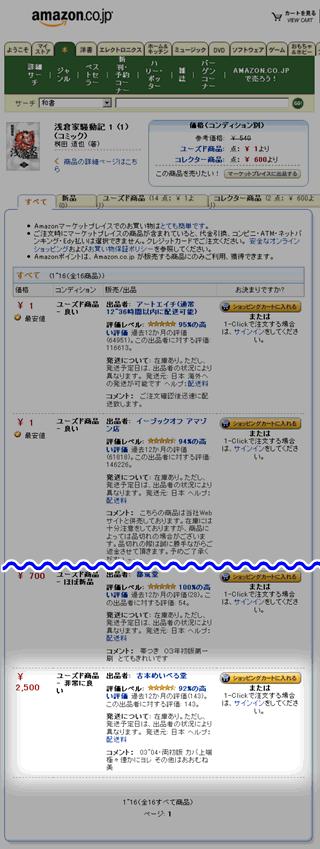 asakurake_1-1.png