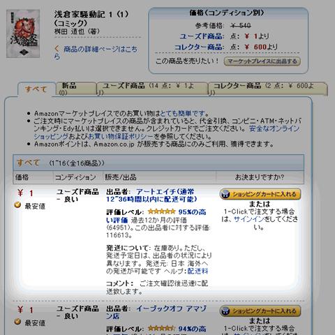 asakurake_1-3.png