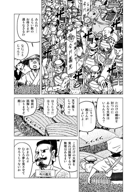 okehazama_1.jpg