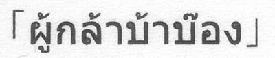 fumble5-_tai.jpg