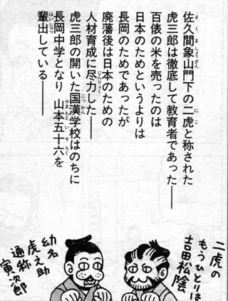 torasaburo_02.jpg