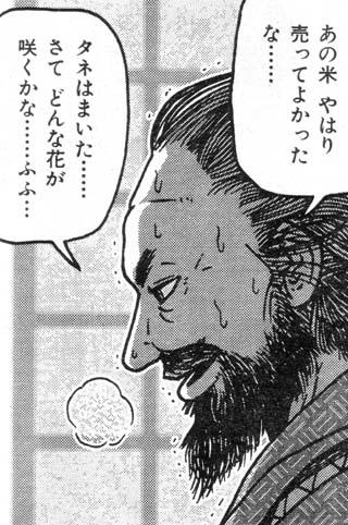 torasaburo_03.jpg