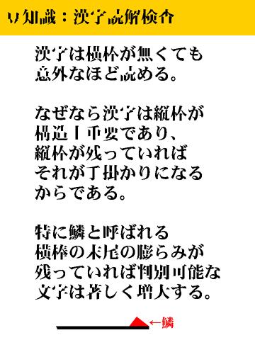 trivia_kanji.png