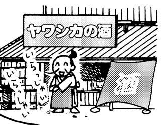 yawasika.jpg