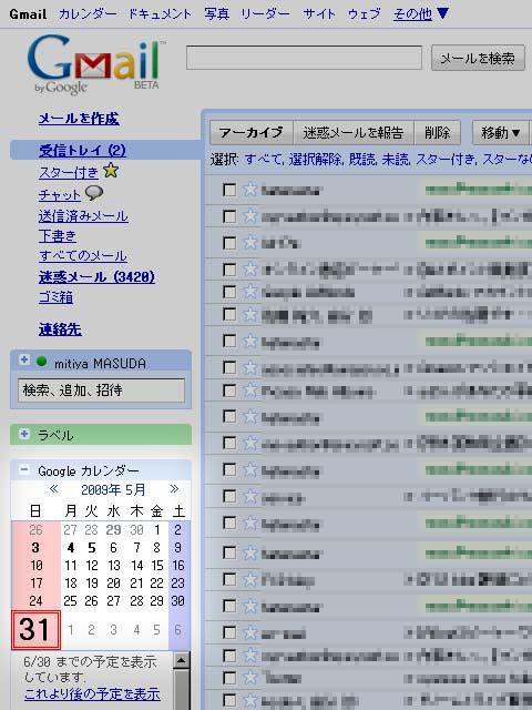 gmail_cal.jpg