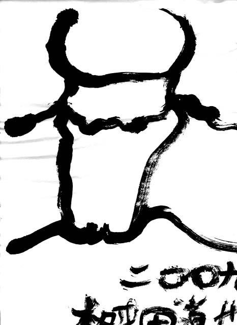 kakizome_02.jpg