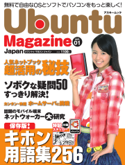 ubumag-01cover.png