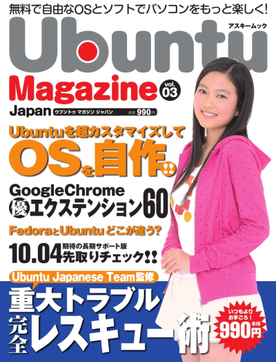 ubumag03coverM.png