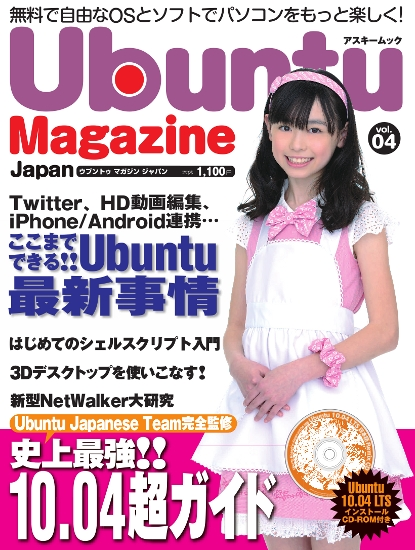 ubumag04cover.png