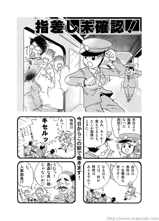yubisashi_01.png