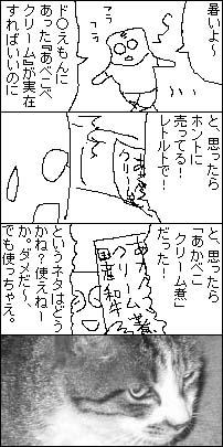 abekobe.jpg