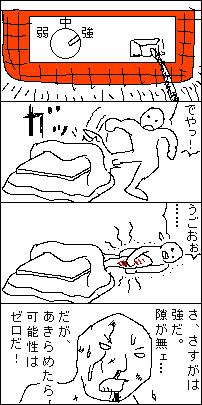 kotatsu02.png
