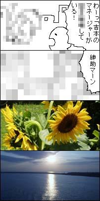 sinsukeman.jpg