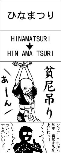 hinamatsuri_01.png
