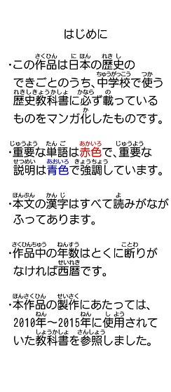 01_taika_reform_02.jpg