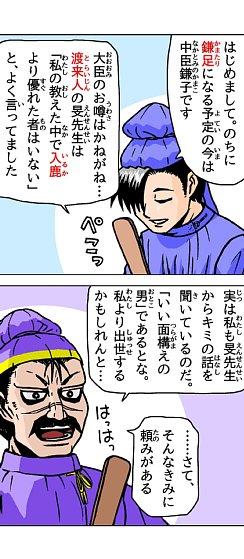 01_taika_reform_11.jpg