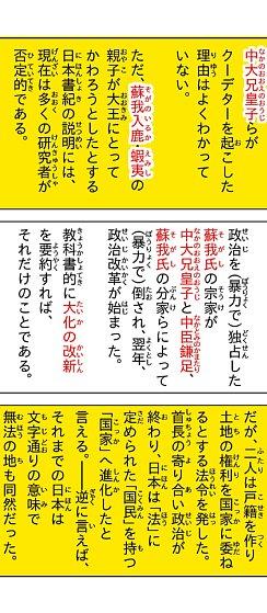 01_taika_reform_22.jpg