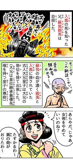 01_taika_reform_23.jpg
