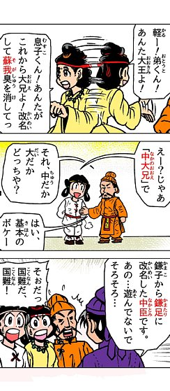 01_taika_reform_25.jpg