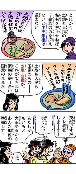 01_taika_reform_26.jpg