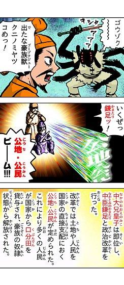 01_taika_reform_28.jpg