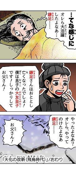 01_taika_reform_29.jpg