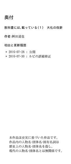 01_taika_reform_33.jpg