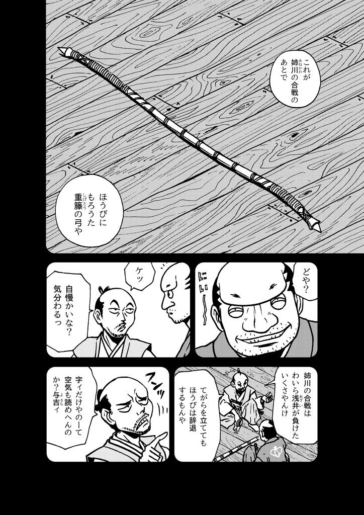DoubleTiger_02_02.jpg