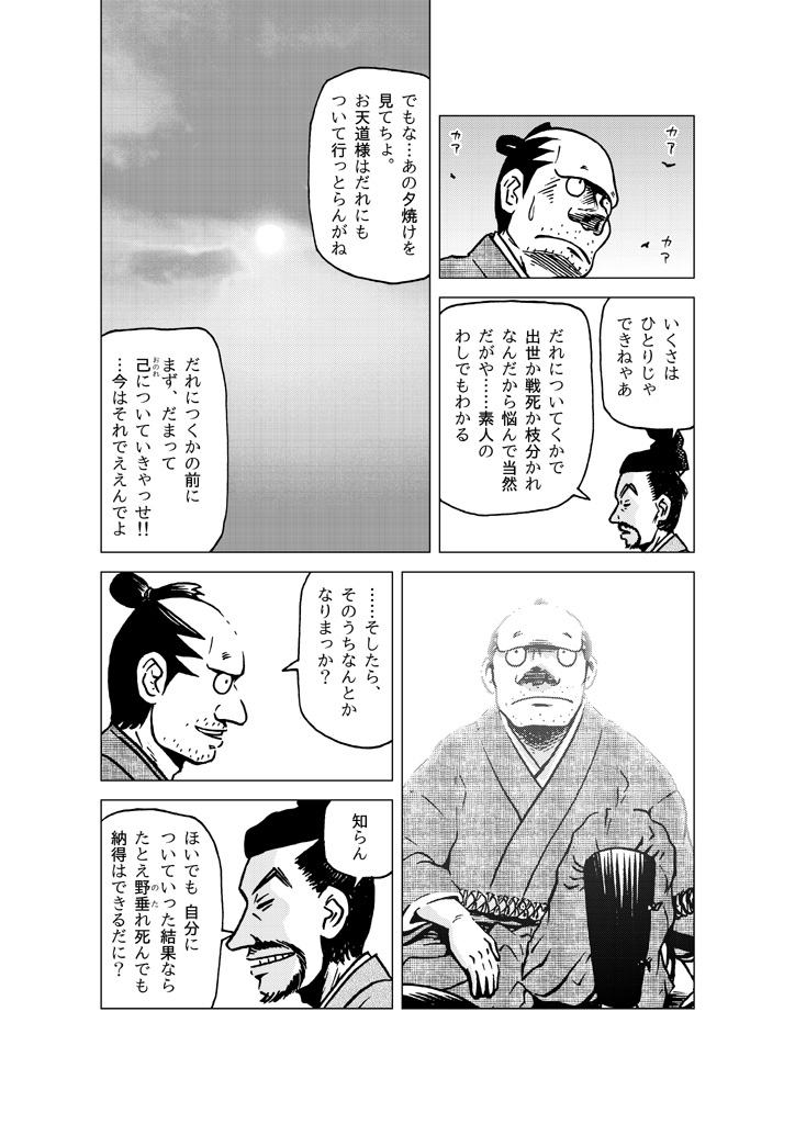 DoubleTiger_02_22.jpg