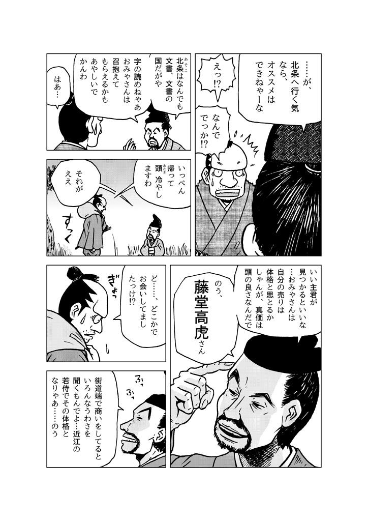 DoubleTiger_02_23.jpg