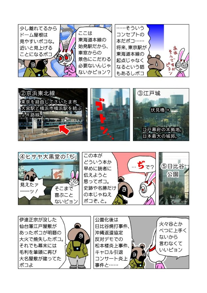 01_tokyo_009.jpg
