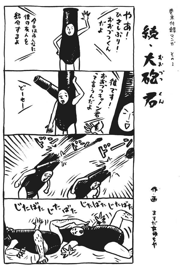 kanmatu_01.jpg