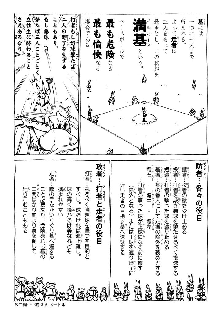 baseball_07.png