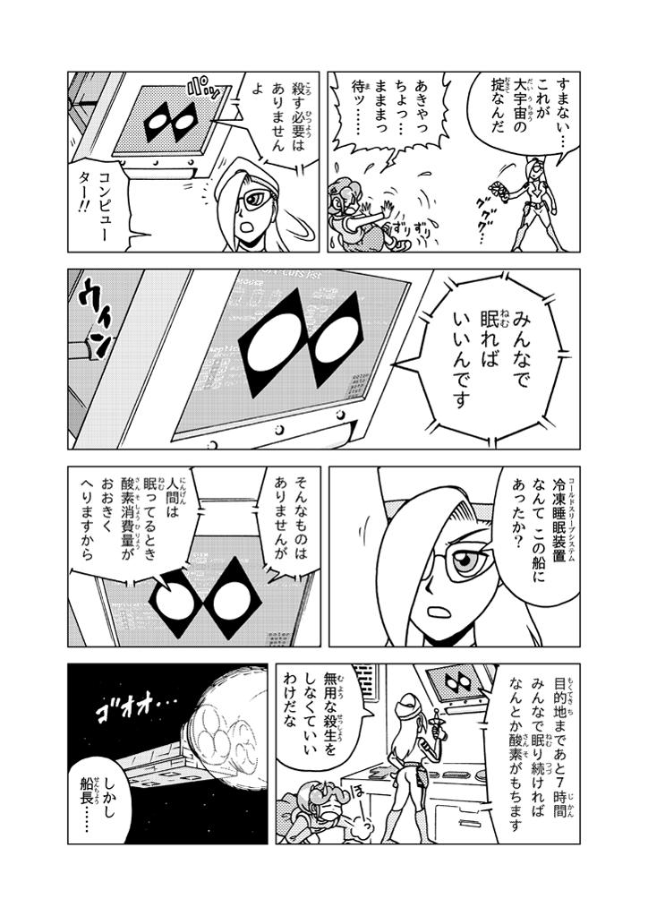 fumblefive_01_02_03.png