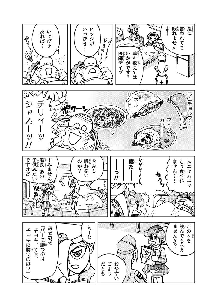 fumblefive_01_02_04.png