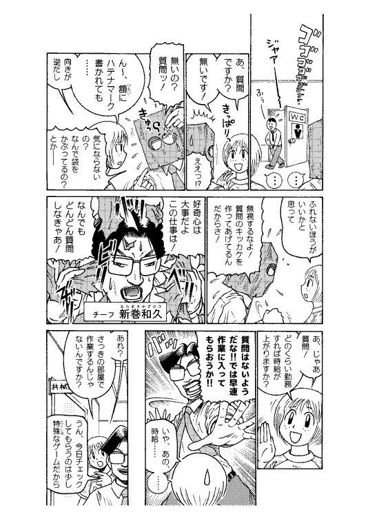 gamechan_004.jpg