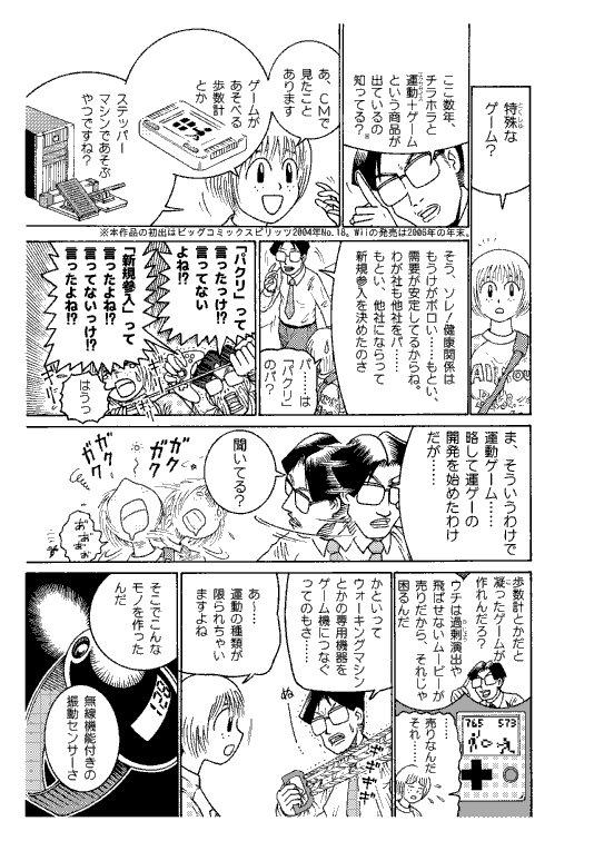gamechan_005.jpg